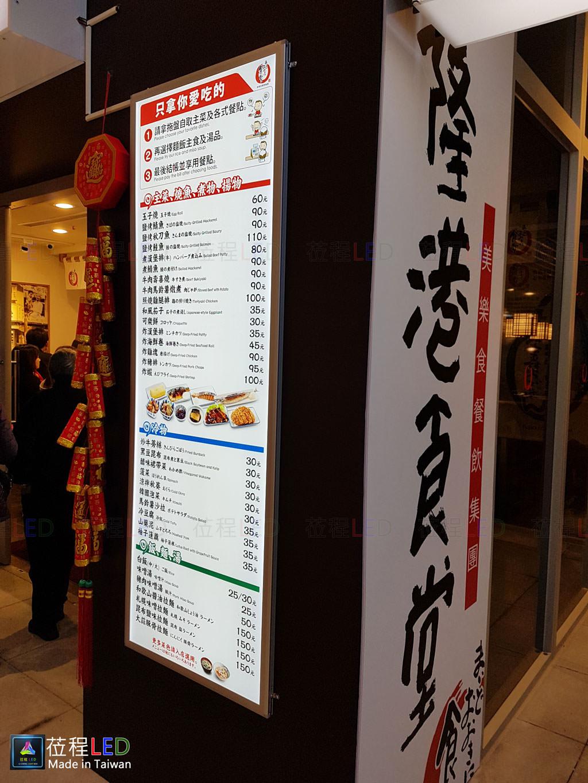 莅程LED燈箱,日本平價庶民食堂-基隆港食堂,LED超薄燈箱-玻璃櫥窗懸吊燈箱