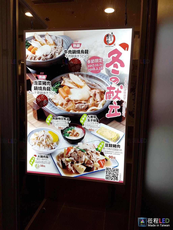 莅程LED燈箱,日本平價庶民食堂-基隆港食堂,LED超薄防水燈箱