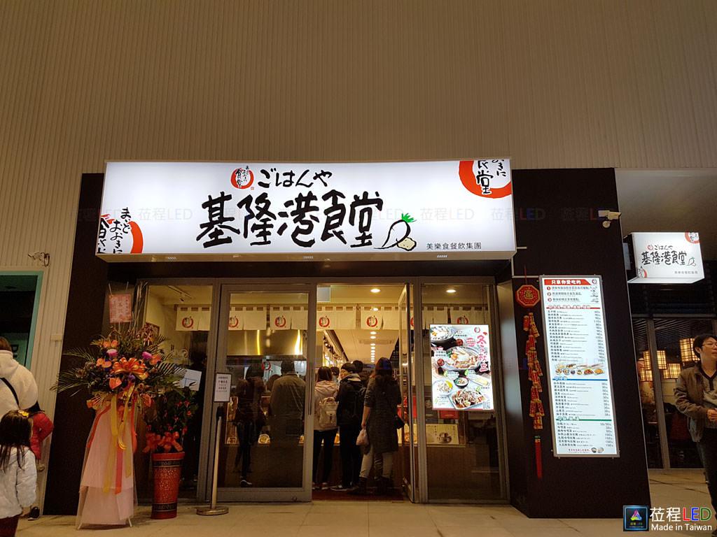 莅程LED燈箱,日本平價庶民食堂-基隆港食堂