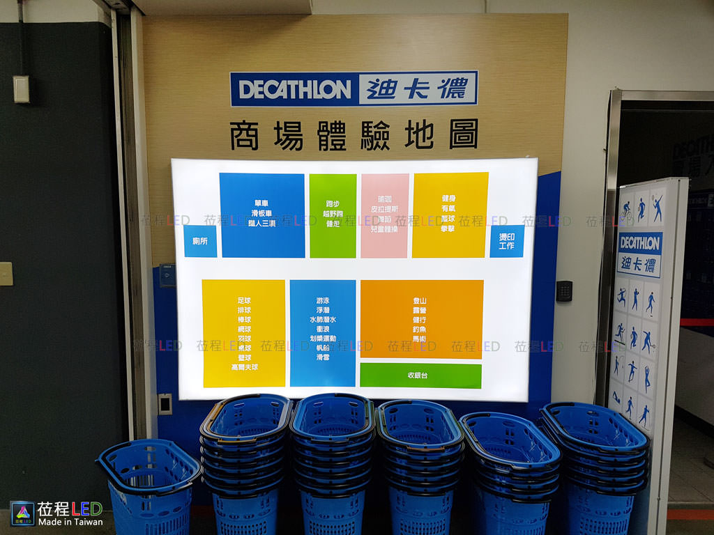 莅程LED燈箱,迪卡儂運動用品量販店,大型布幔燈箱框架組合完成圖