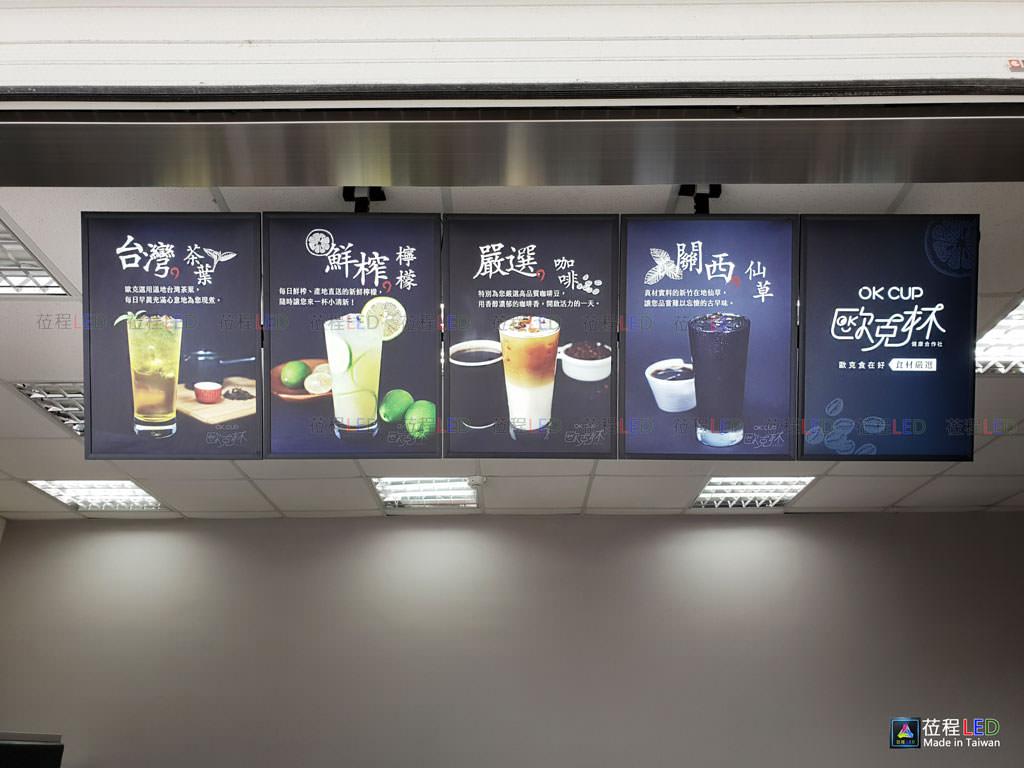 LED燈箱,手搖飲料新品牌 | 歐克林okcup,懸吊式連板燈箱不占空間