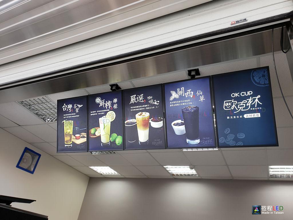 LED燈箱,手搖飲料新品牌 | 歐克林okcup,透過LED光源,更加吸引客戶的目光
