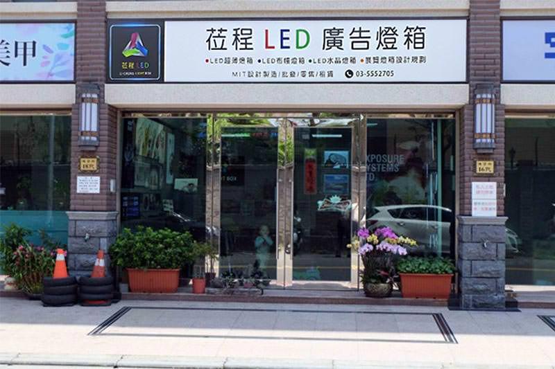 莅程LED超薄燈箱工廠