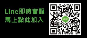 莅程LED燈箱-LINE ID