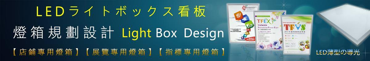 莅程LED燈箱服務設計規劃
