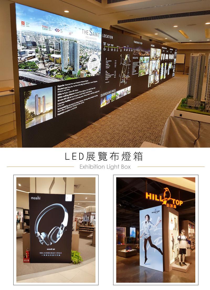 LED展覽布燈箱-布幔燈箱-卡布燈箱-無邊框燈箱
