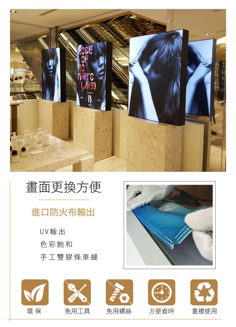 LED展覽布燈箱-進口燈布輸出-燈布更換方式