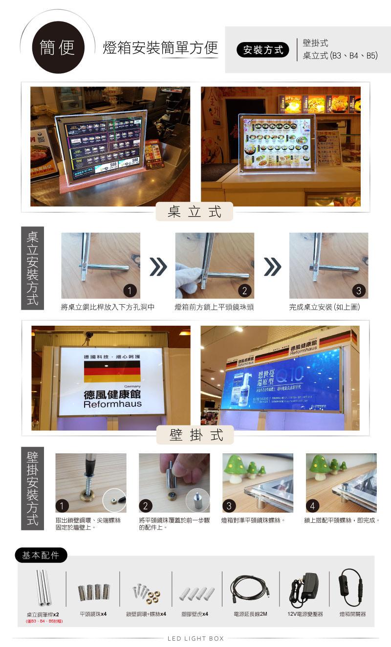 LED薄型水晶燈箱系列-安裝方式介紹-壁掛式-桌上型