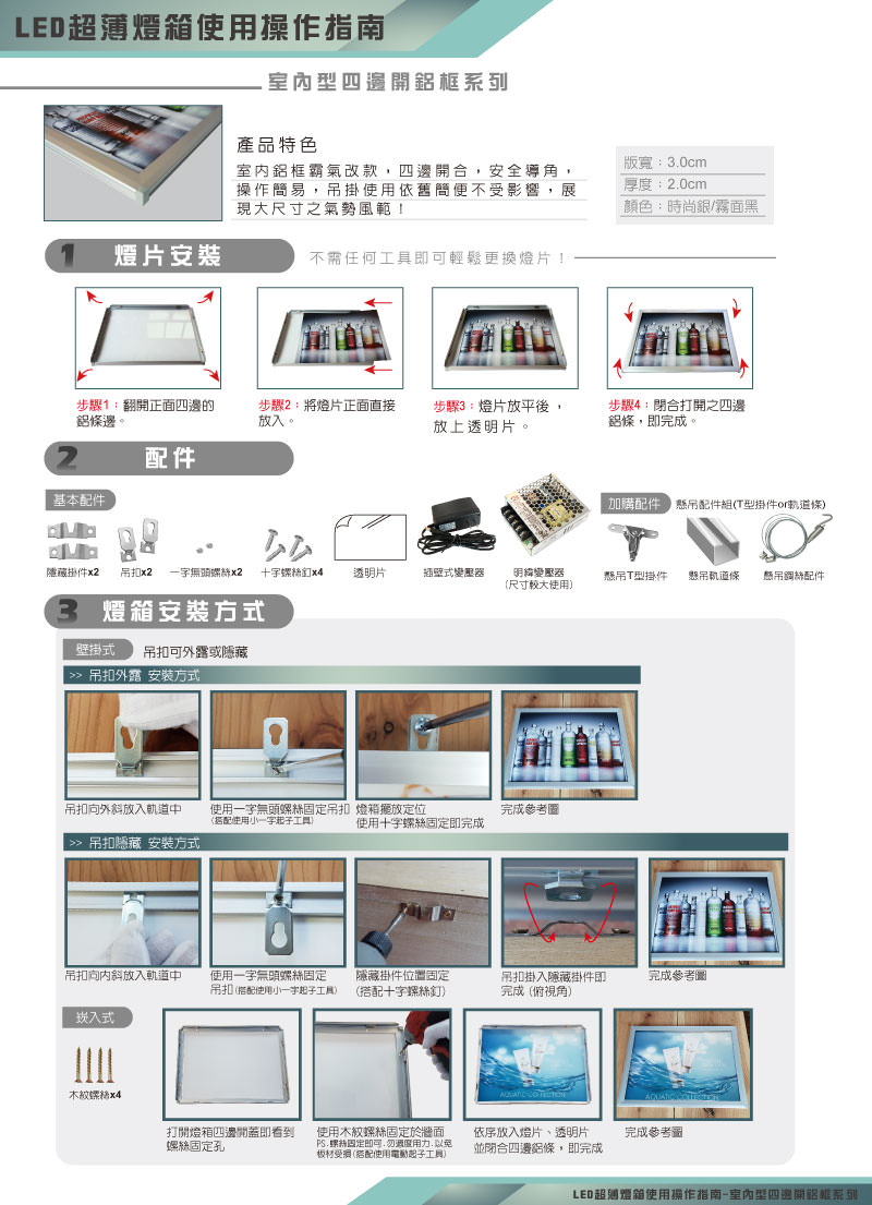 四邊開合(上掀式)鋁框燈箱-室內型-安裝說明書-室內型