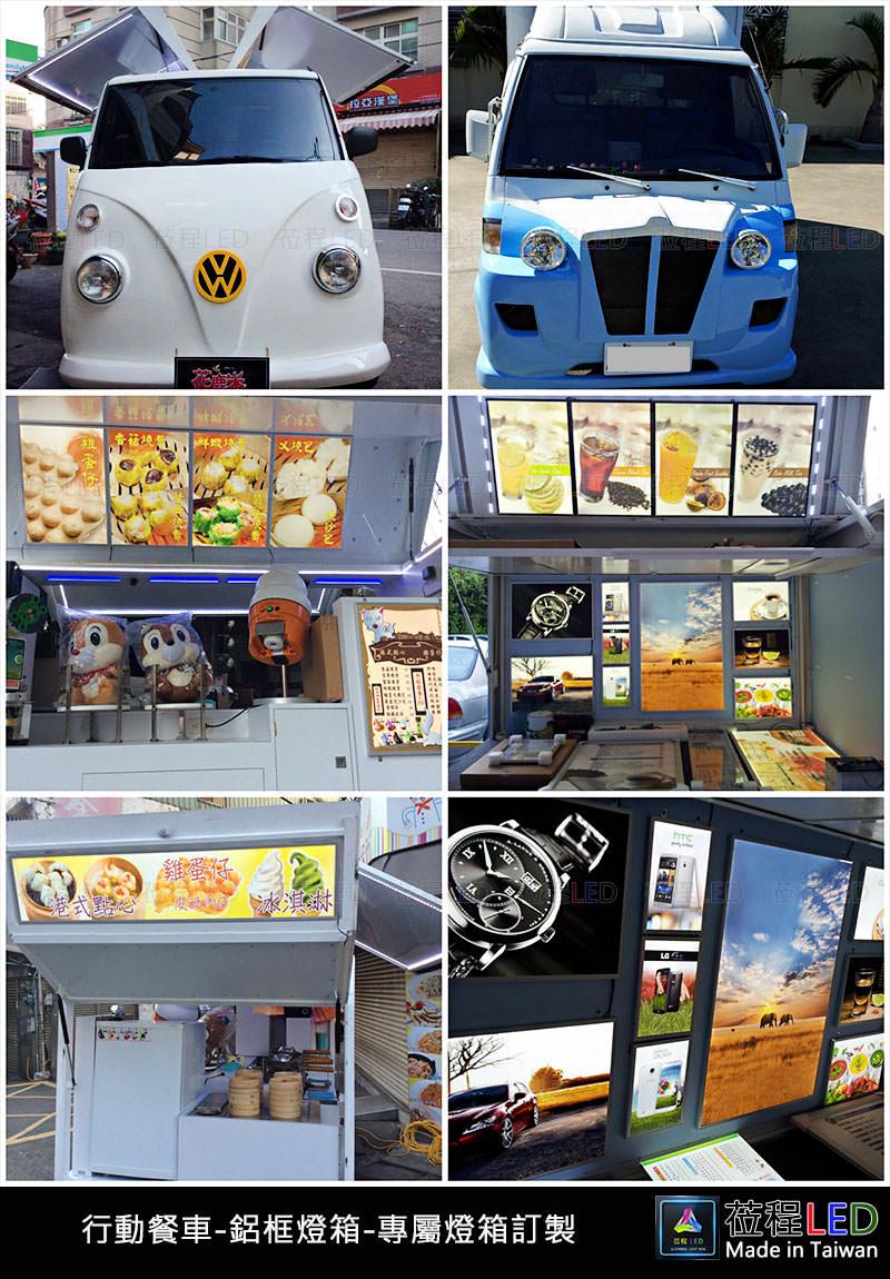 行動餐車燈箱-A2四連板-LED燈箱