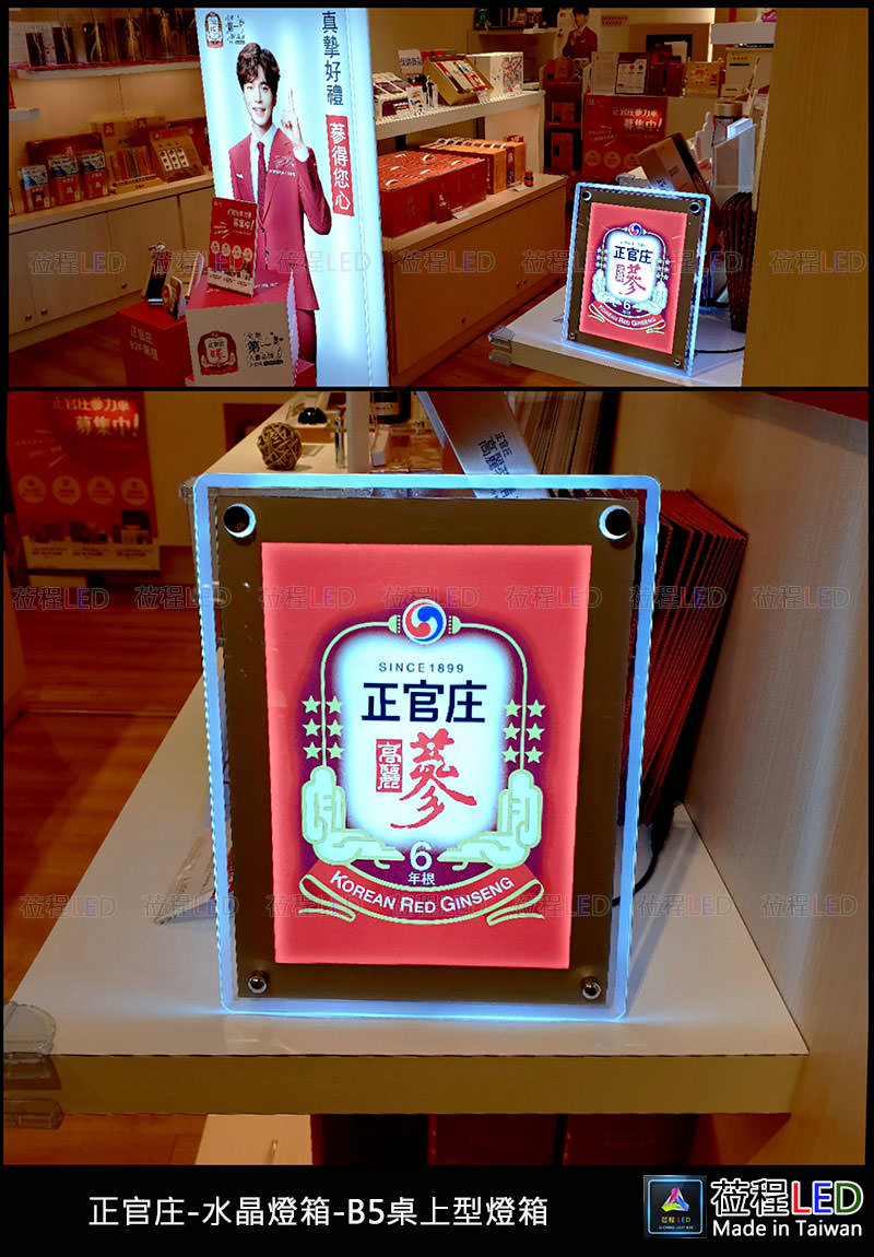 水晶桌上型燈箱-小燈箱-B5燈箱