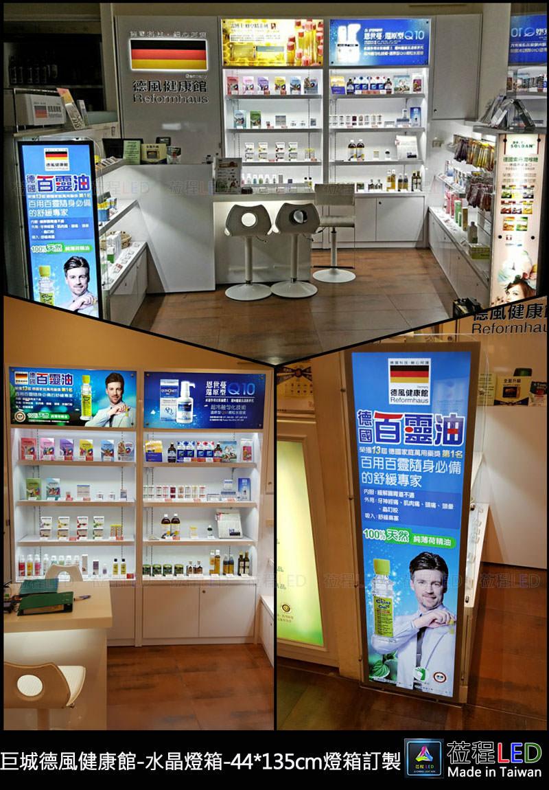 LED廣告燈箱-水晶燈箱-燈箱訂製