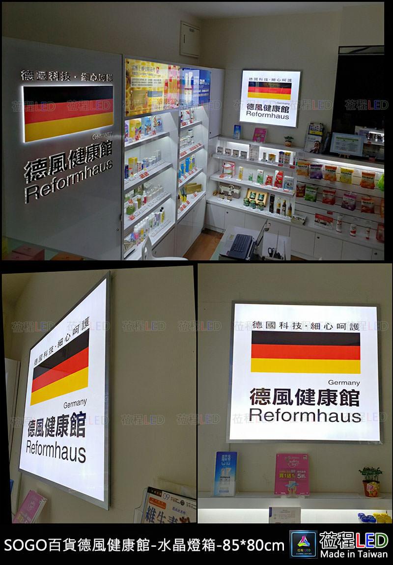 百貨公司燈箱-LED燈箱-薄型燈箱