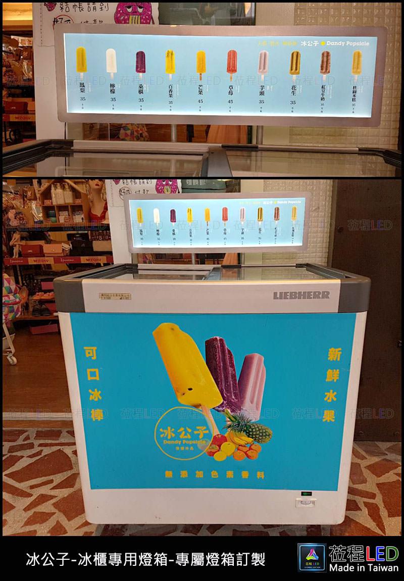 冰櫃燈箱-LED燈箱-燈箱客製化