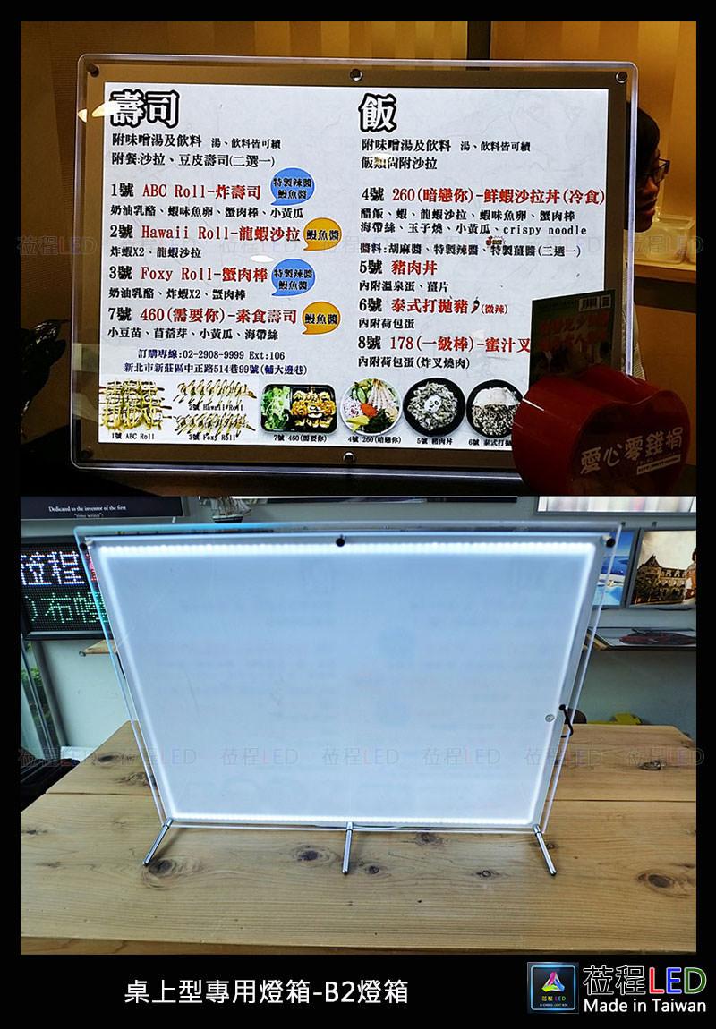 桌上型燈箱-菜單燈箱-LED燈箱