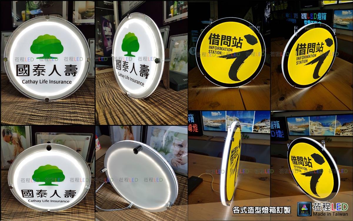 指示牌燈箱-壓克力加工-雷射切割-各式造型燈箱訂製