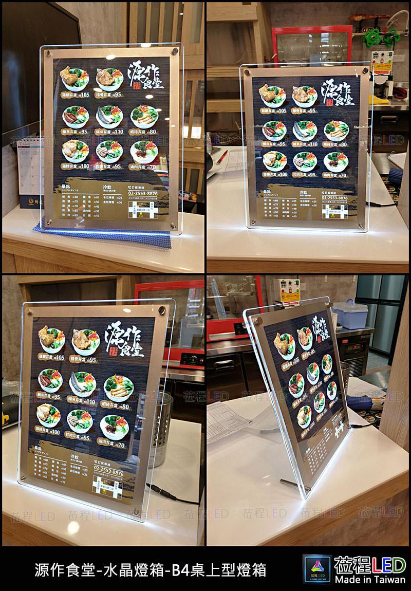 台北源作食堂-水晶燈箱-B4桌上型燈箱