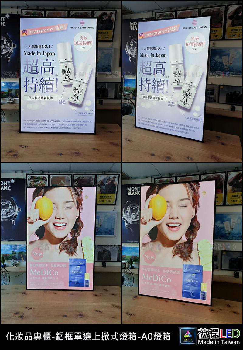 台北化妝品專櫃-鋁框燈箱-A0廣告燈箱