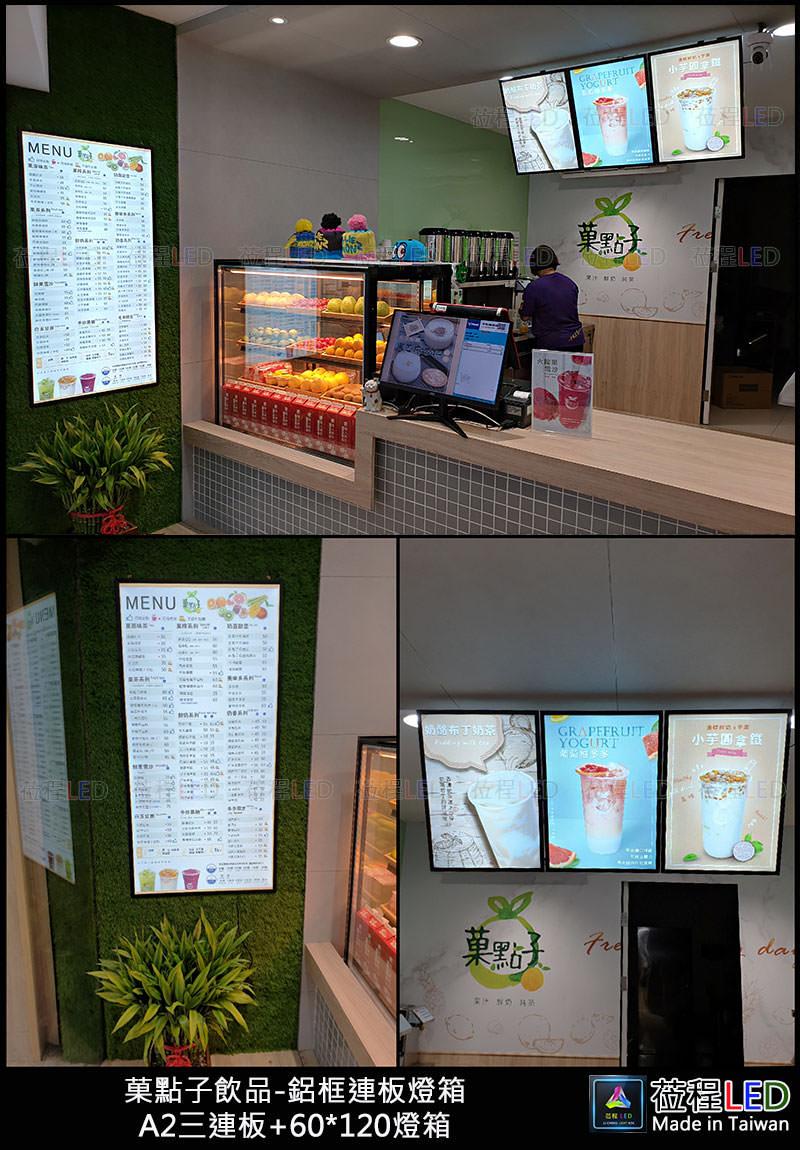 台北菓點子飲料-連版燈箱-LED價目表燈箱