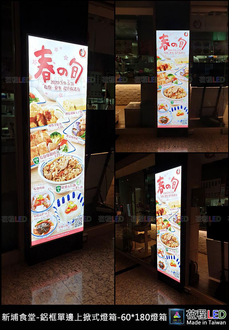 板橋美樂食-鋁框燈箱-LED價目燈箱