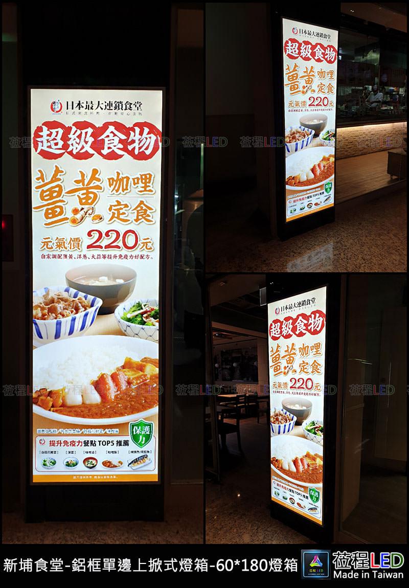 板橋美樂食-鋁框燈箱-LED廣告燈箱