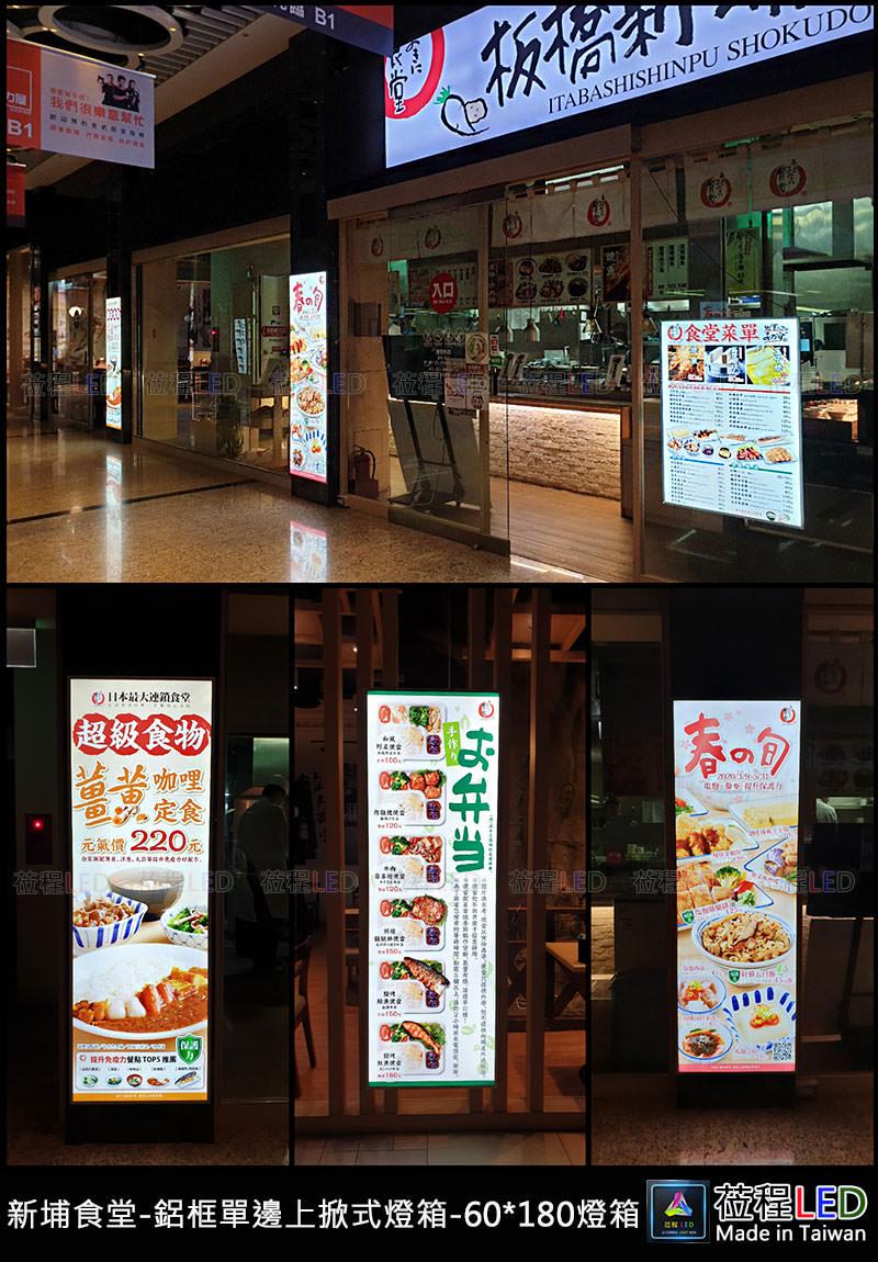 板橋美樂食-鋁框燈箱-LED燈箱