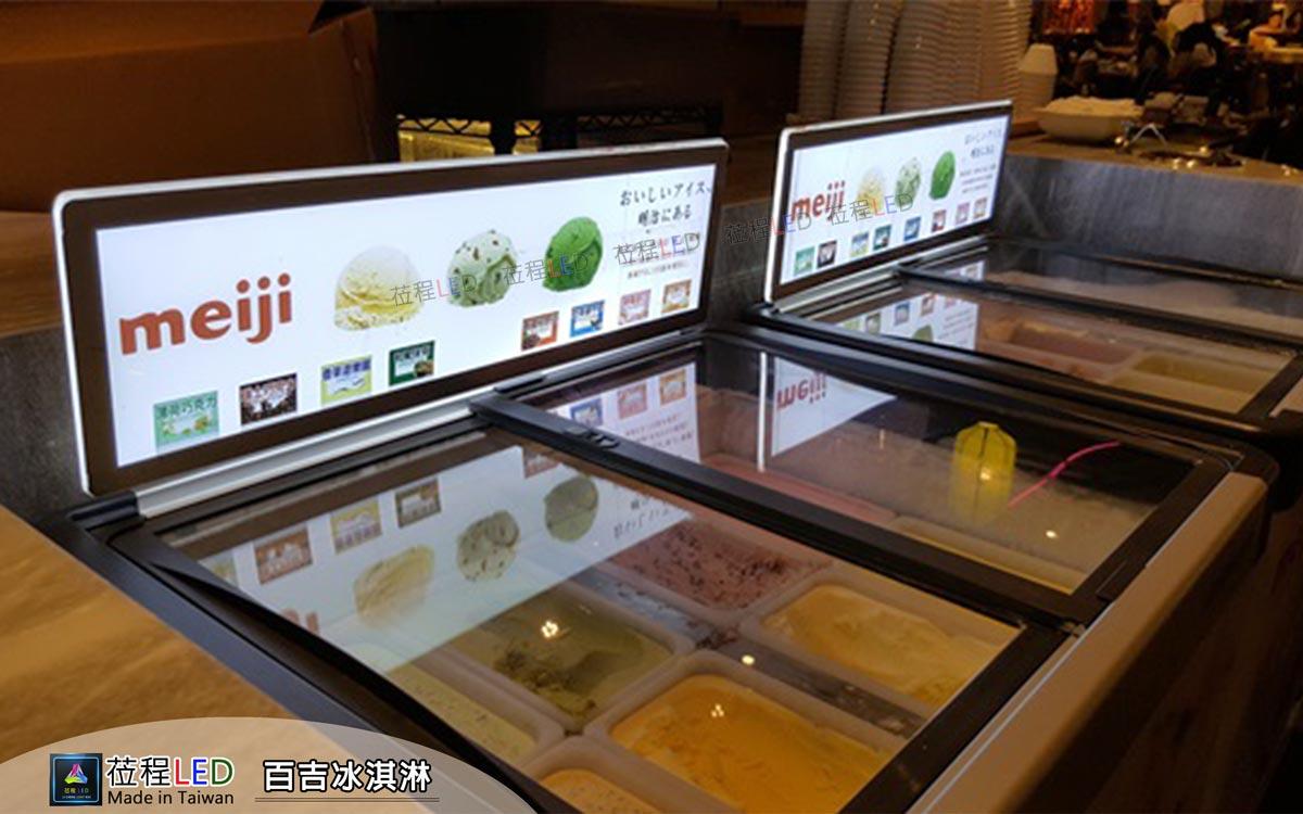 台北百吉冰淇淋-LED水晶燈箱-冰櫃燈箱.