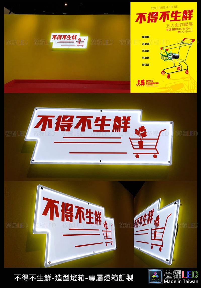 不得不生鮮-造型燈箱-客製化燈箱