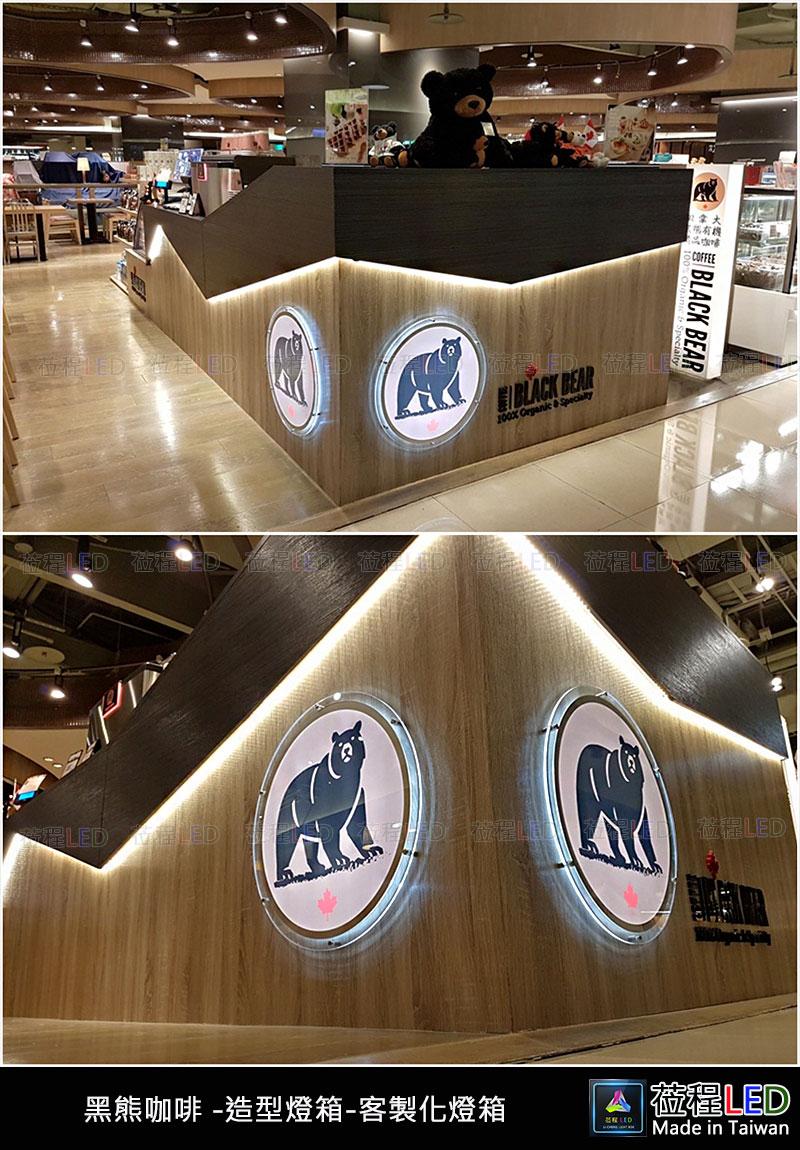 台北黑熊咖啡-造型燈箱-圓形客製化燈箱