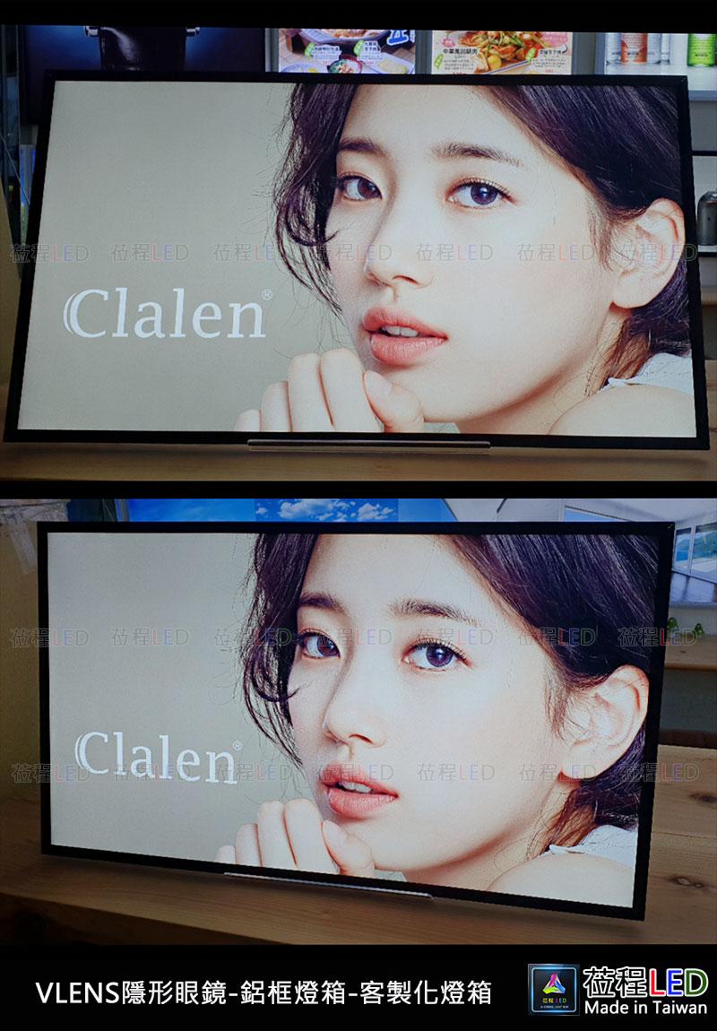 Clalen隱形眼鏡-鋁框燈箱-客製化薄燈箱