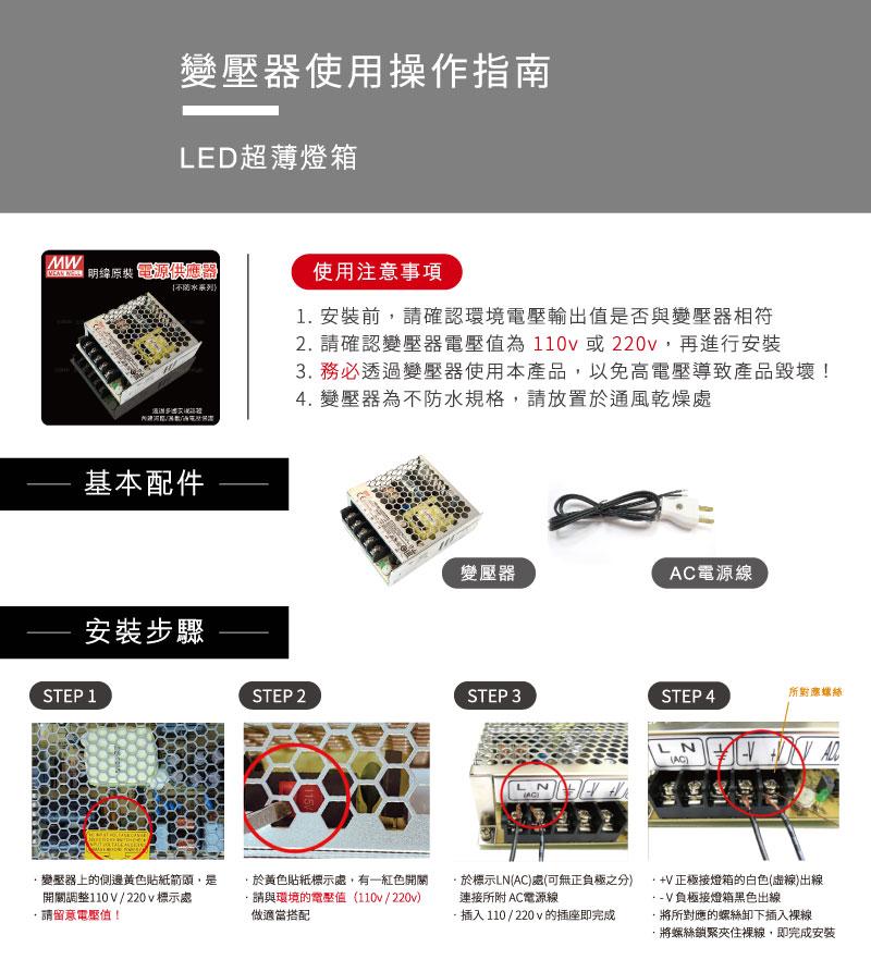 LED鋁框懸吊式連版燈箱-變壓器安裝說明