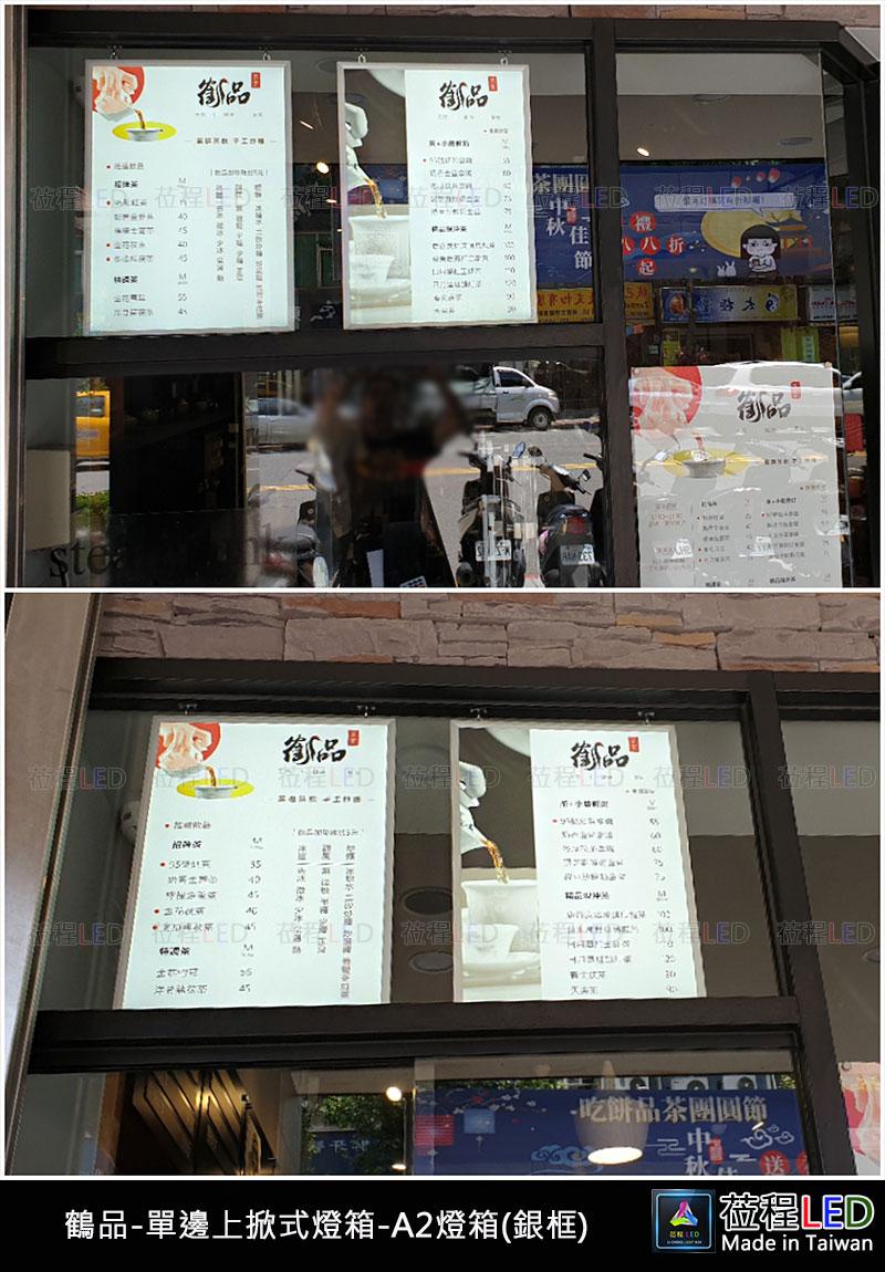台北鶴品茶品-鋁框燈箱-玻璃櫥窗價目表燈箱