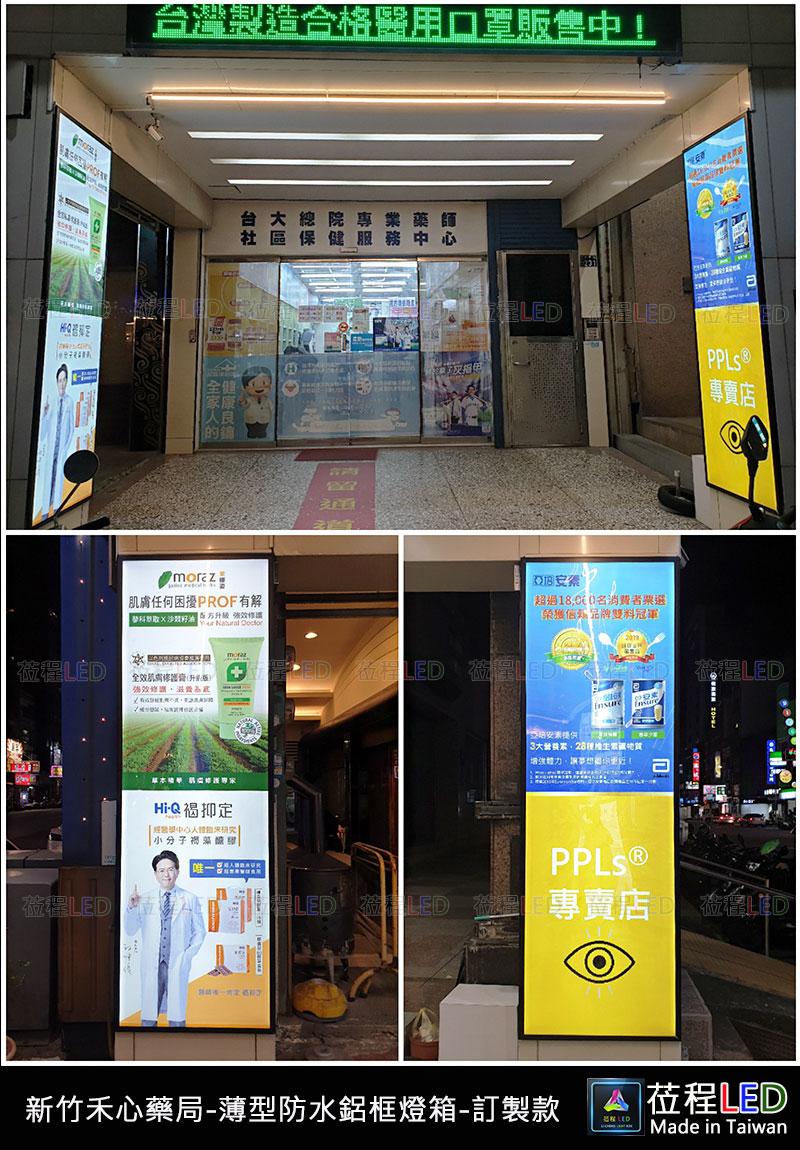 新竹禾心藥局-薄型防水鋁框燈箱-LED燈箱