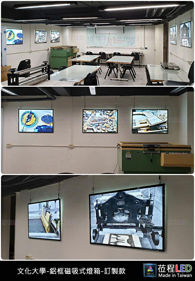 文化大學-薄型鋁框磁吸式燈箱-客製化設計