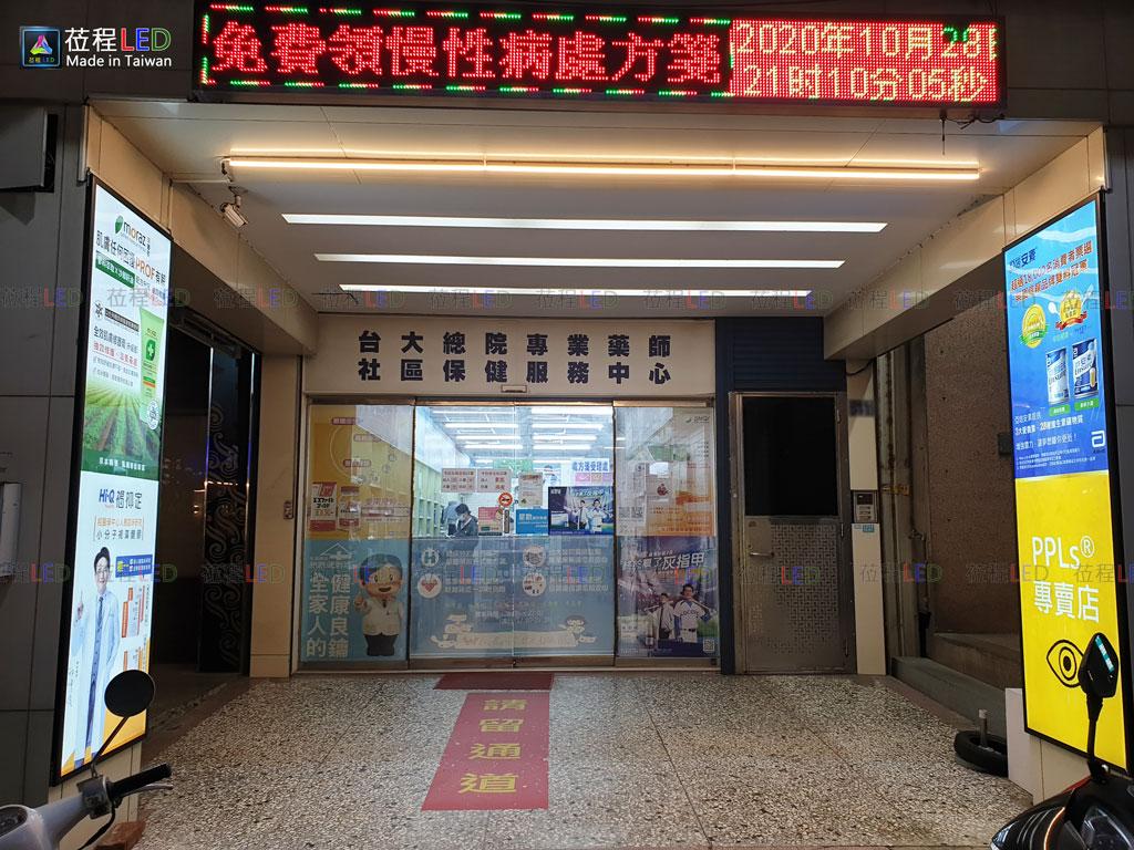 新竹禾心藥局-防水薄型燈箱-鋁框燈箱