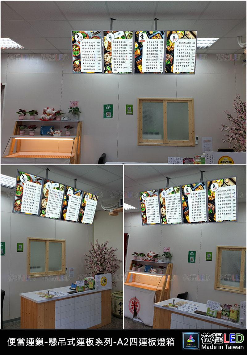 桃園連鎖便當店-懸吊式連板燈箱-A2四連板LED燈箱