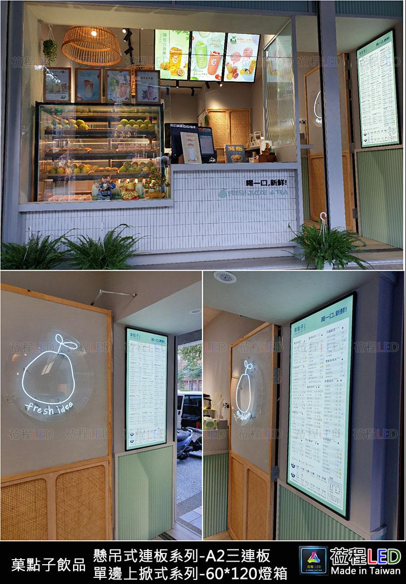 新竹-飲料懸吊式燈箱-價目表燈箱-薄型LED燈箱