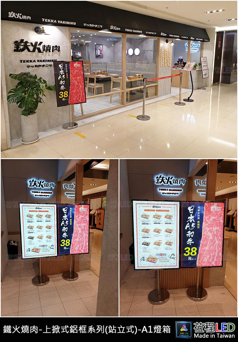 台北車站鐵火燒肉-上掀式鋁框燈箱(站立式)-A1 LED燈箱