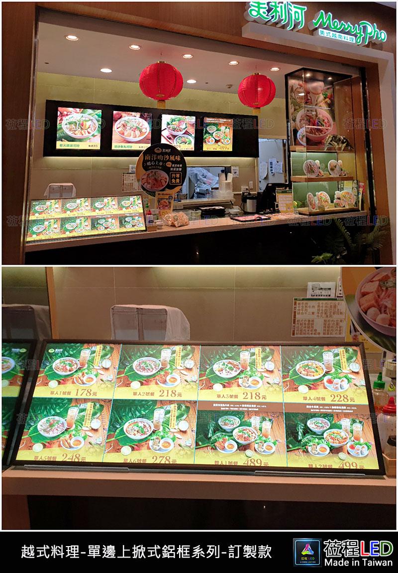 美食街越式料理-上掀式LED燈箱-菜單燈箱