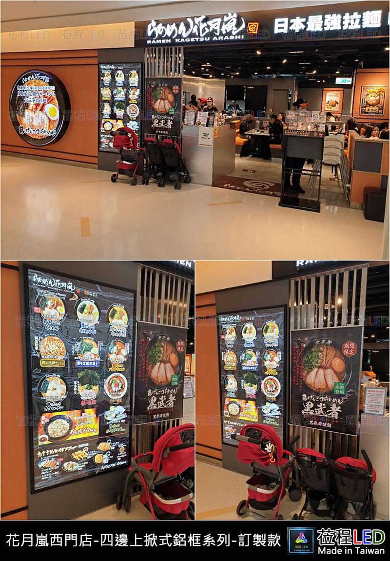 花月嵐西門店-上掀式鋁框燈箱-價目表燈箱-菜單燈箱