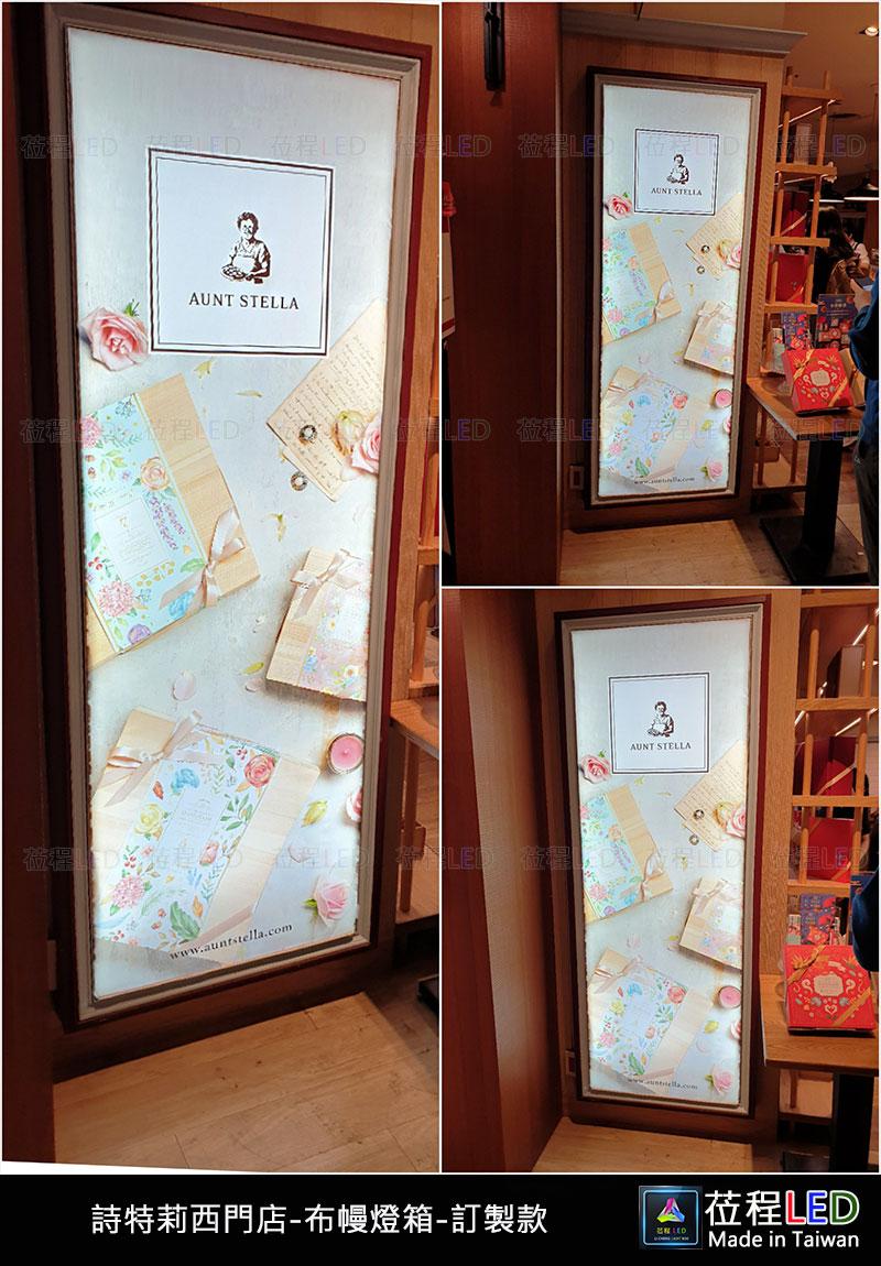 台南西門店-詩特莉手工餅乾-布幔燈箱-卡布燈箱形象牆