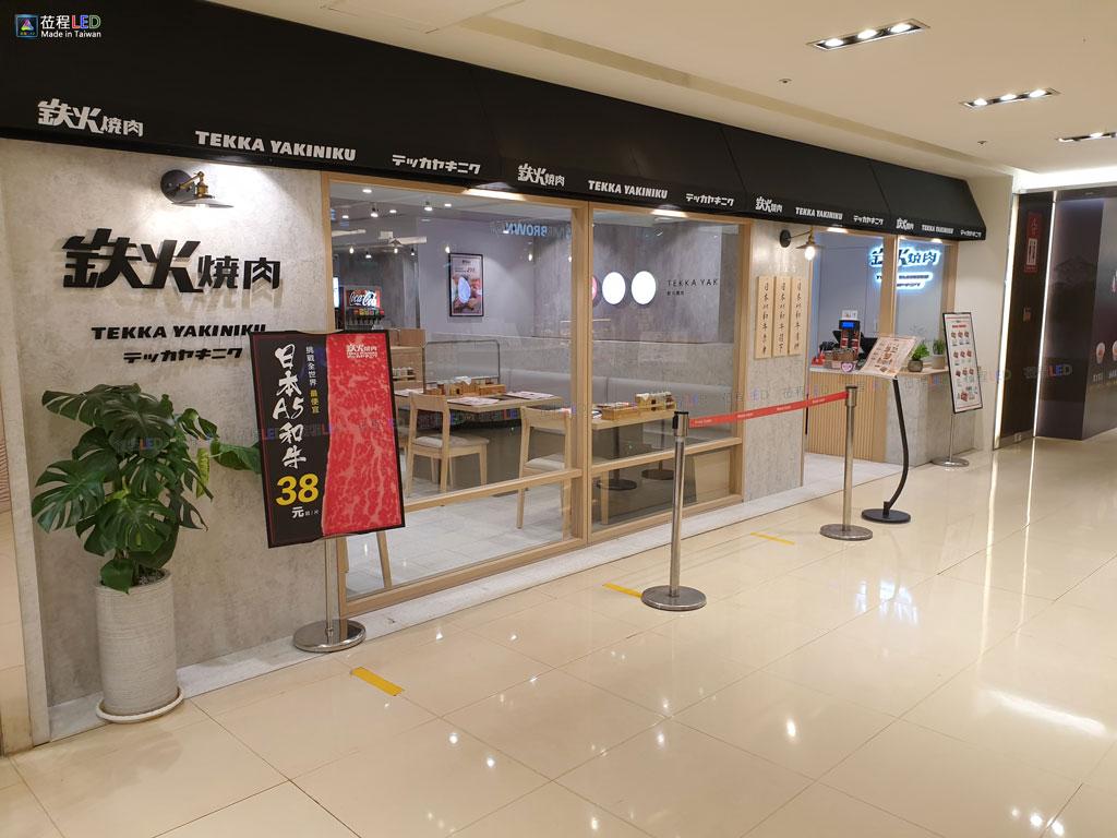 台北車站美食街-鐵火燒肉-站立式薄型LED燈箱