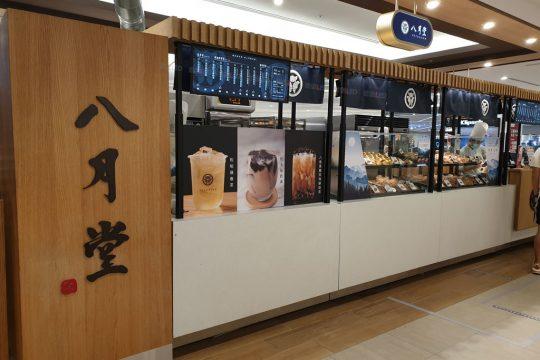 新竹巨城SOGO百貨-八月唐可頌專賣店-薄型LED價目表燈箱
