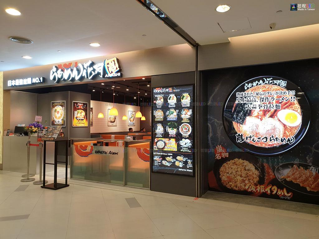 桃園台茂百貨美食街-花月嵐日式拉麵-四邊上掀式薄型菜單燈箱