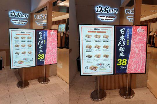 台北車站美食街-鐵火燒肉-A1站立式薄型燈箱