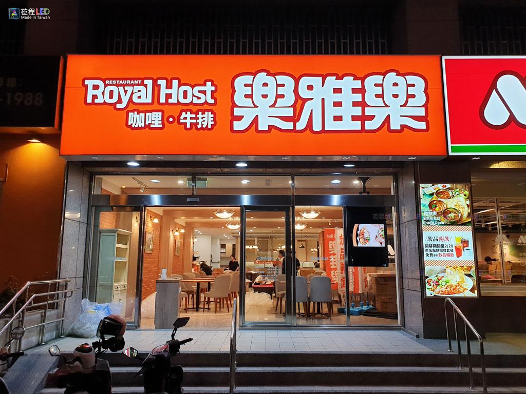 台南西門店-樂雅樂餐飲-戶外薄型防水燈箱