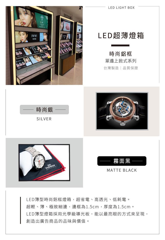 LED超薄鋁框燈箱簡介特色-1100323