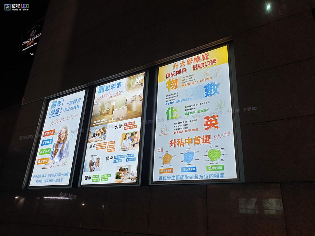 廣告招牌燈箱-LED燈箱-燈箱客製化