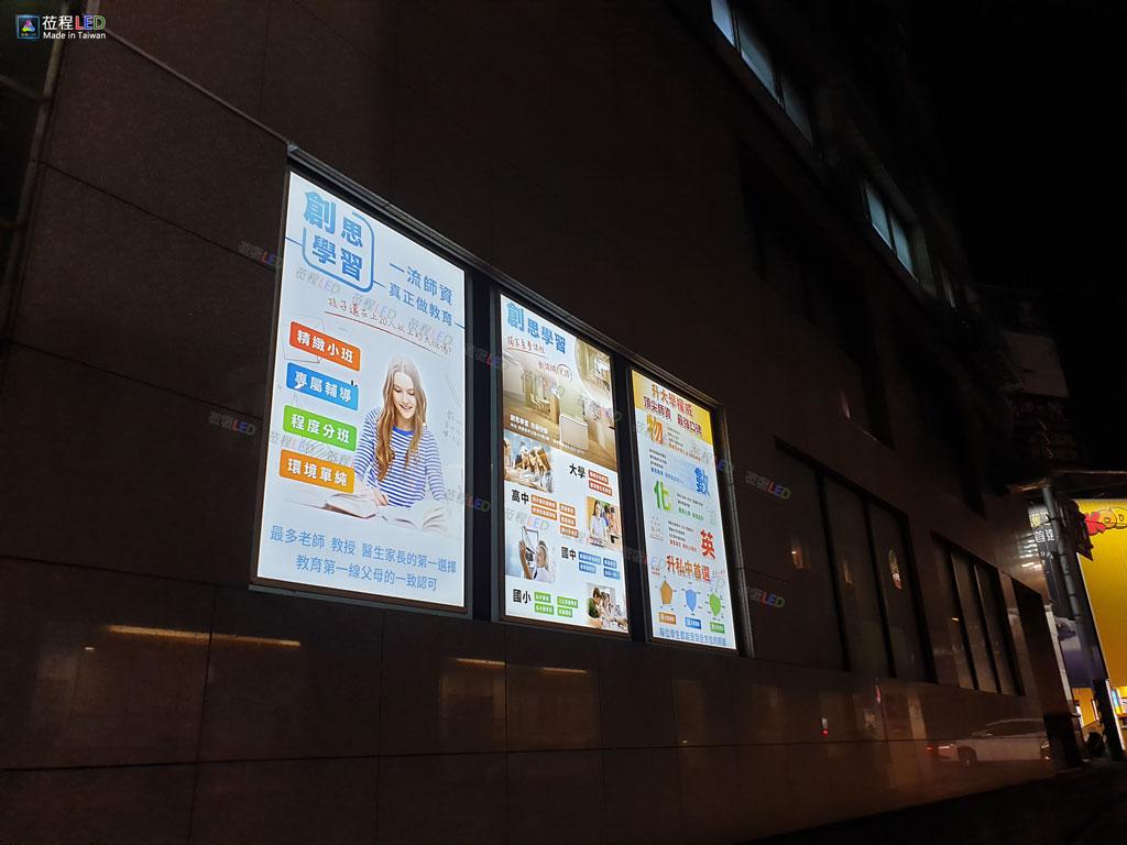 鋁框戶外薄型防水燈箱-LED廣告燈箱-招牌燈箱