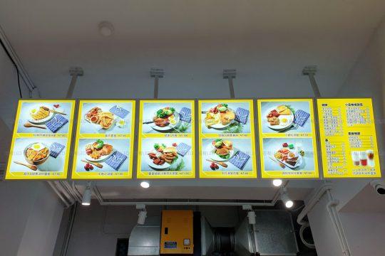 桃園微笑綠力早午餐-LED鋁框懸吊式燈箱-菜單燈箱
